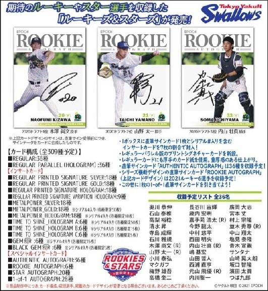 (予約)EPOCH2021東京ヤクルトスワローズROOKIES&STARSBOX(送料無料)2021年4月17日発売予定
