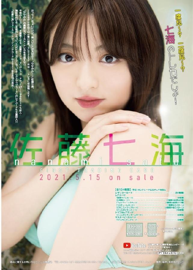 (予約)「佐藤七海」ファースト・トレーディングカードBOX(二木限定BOX特典付)2021年5月15日発売予定