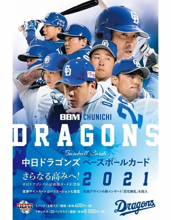 (予約)BBM中日ドラゴンズベースボールカード2021BOX(送料無料)4月下旬発売