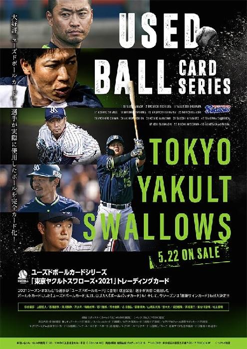 (予約)ユーズドボールカードシリーズ!「東京ヤクルトスワローズ・2021」トレーディングカードBOX(送料無料)2021年5月22日発売予定