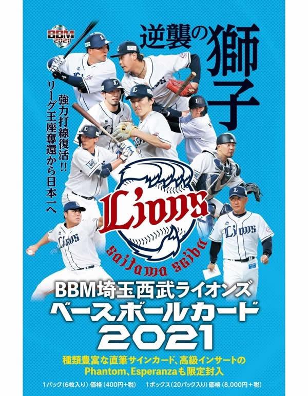(予約)BBM埼玉西武ライオンズベースボールカード2021BOX(送料無料)4月下旬発売