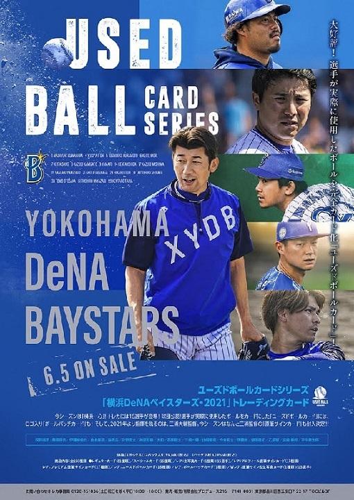 (予約)ユーズドボールカードシリーズ!「横浜DeNAベイスターズ・2021」トレーディングカードBOX(送料無料)2021年6月5日発売予定