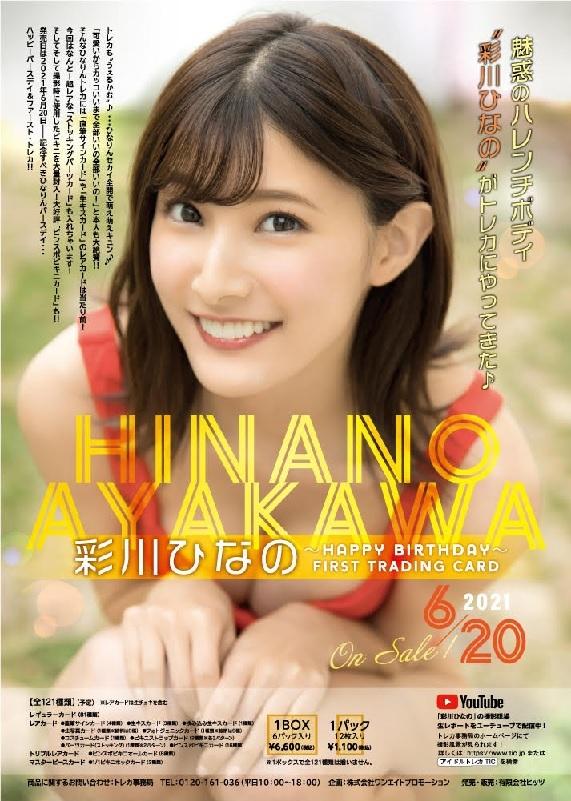 (予約)「彩川ひなの」ファースト・トレーディングカードBOX(トレカショップ二木限定BOX特典付)2021年6月20日発売予定