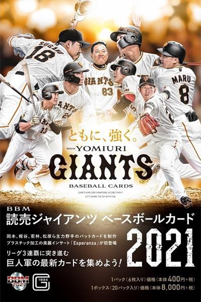 (予約)BBM読売ジャイアンツベースボールカード2021BOX(送料無料)5月下旬入荷予定