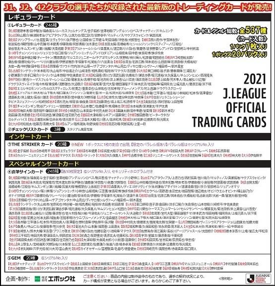 (予約)EPOCH2021JリーグオフィシャルルトレーディングカードBOX(送料無料)2021年6月26日発売予定