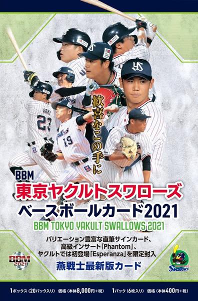 (予約)BBM東京ヤクルトスワローズベースボールカード2021BOX(送料無料)2021年6月上旬入荷予定