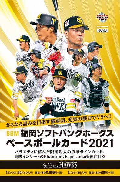 (予約)BBM福岡ソフトバンクホークスベースボールカード2021BOX(送料無料)6月18日発売