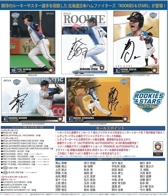 (予約)EPOCH2021北海道日本ハムファイターズROOKIES&STARSBOX(送料無料)2021年6月19日発売予定