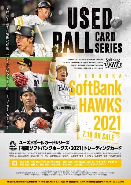 (予約)ユーズドボールカードシリーズ!「福岡ソフトバンクホークス・2021」トレーディングカードBOX(送料無料)2021年7月10日発売予定