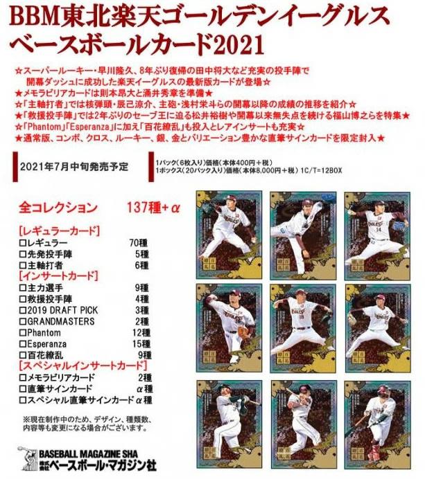 (予約)BBM東北楽天ゴールデンイーグルスベースボールカード2021BOX(送料無料)7月中旬発売予定