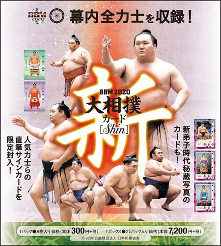 (予約BBM2020大相撲カード「新」BOX(送料無料)2020年9月中旬発売予定
