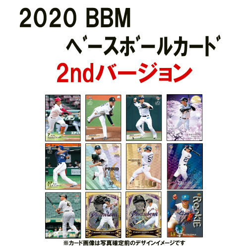 (予約)2020BBMベースボールカード2ndバージョンBOX(送料無料)10月上旬発売