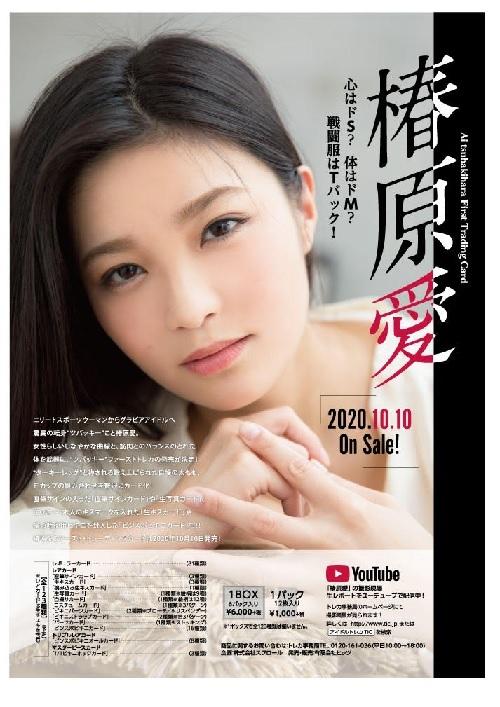 (予約)「椿原愛」ファースト・トレーディングカードBOX(二木限定BOX特典付)(2020年10月10日発売予定)