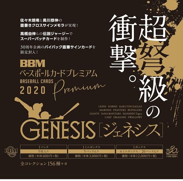 (予約)BBMベースボールカードプレミアム2020GENESIS/ジェネシスBOX(送料無料)20年10月下旬発売