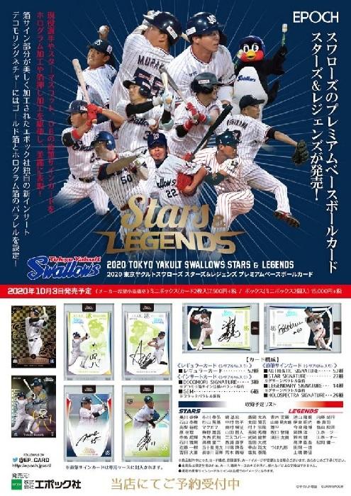 (予約)EPOCH2020東京ヤクルトスワローズSTARS&LEGENDSBOX(送料無料)2020年10月3日発売予定