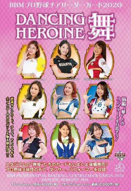 (予約)BBMプロ野球チアリーダーカード2020DANCINGHEROINE-舞-BOX(送料無料)2020年9月下旬発売予定