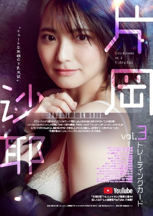 (予約)「片岡沙耶Vol.3」トレーディングカードBOX(二木限定BOX特典付)(2020年11月7日発売予定)