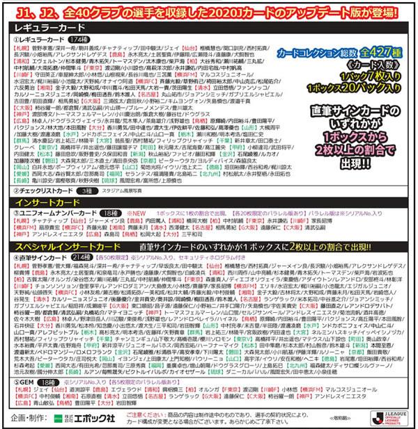 (予約)2020JリーグオフィシャルトレーディングカードUPDATEBOX(送料無料)11月28日発売