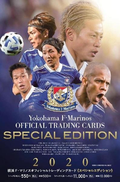 (予約)横浜F・マリノス2020スペシャルエディションBOX(送料無料)2020年11月14日発売予定