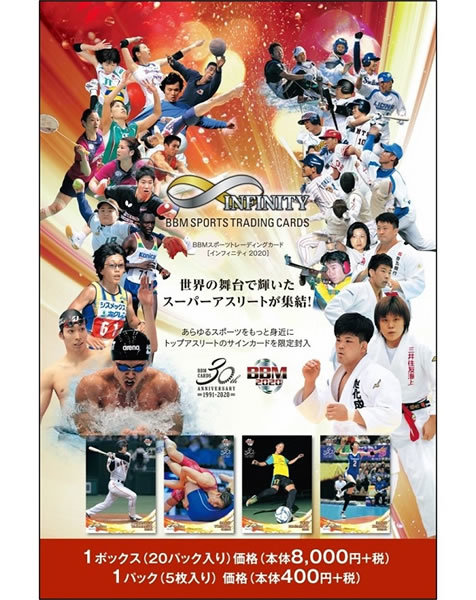 (予約)BBMスポーツトレーディングカードインフィニティ2020BOX(送料無料)12月上旬発売予定
