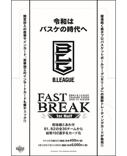 (予約)BBM×B.LEAGUETRADINGCARDS2020-21SEASONFASTBREAK1stHalfBOX(送料無料)21年1月下旬発売