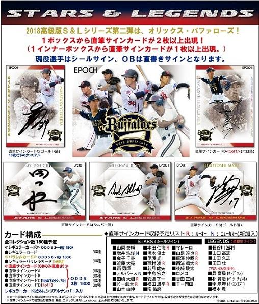 (予約)EPOCH2018オリックス・バファローズSTARS&LEGENDS(送料無料)(9月8日発売予定)