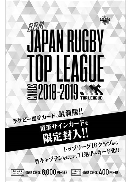 (予約)BBMジャパンラグビートップリーグカード2018/2019BOX(送料無料)(9月下旬発売予定)
