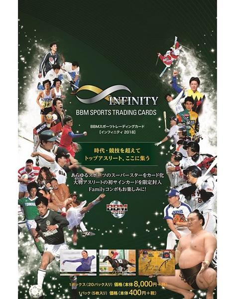 (予約)BBMスポーツトレーディングカード「インフィニティ2018」BOX(送料無料)2018年10月末発売予定