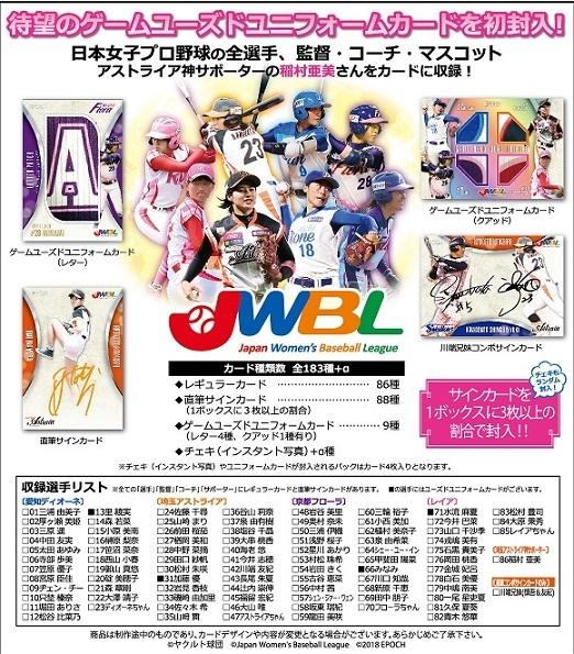 (予約)EPOCH2018日本女子プロ野球リーグオフィシャルカードBOX(10月20日発売予定)