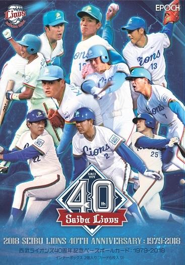 EPOCH西武ライオンズ40周年記念ベースボールカード1979-2018(送料無料)(10月20日発売)
