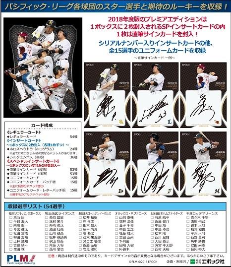 (予約)EPOCH2018パシフィック・リーグベースボールカードプレミアエディションBOX(送料無料)(10月20日発売へ延期)