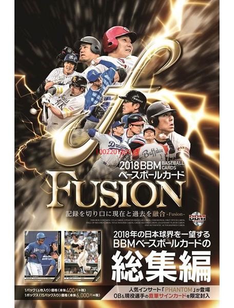 (予約)BBMベースボールカードFUSION2018BOX(送料無料)(11月下旬発売予定)