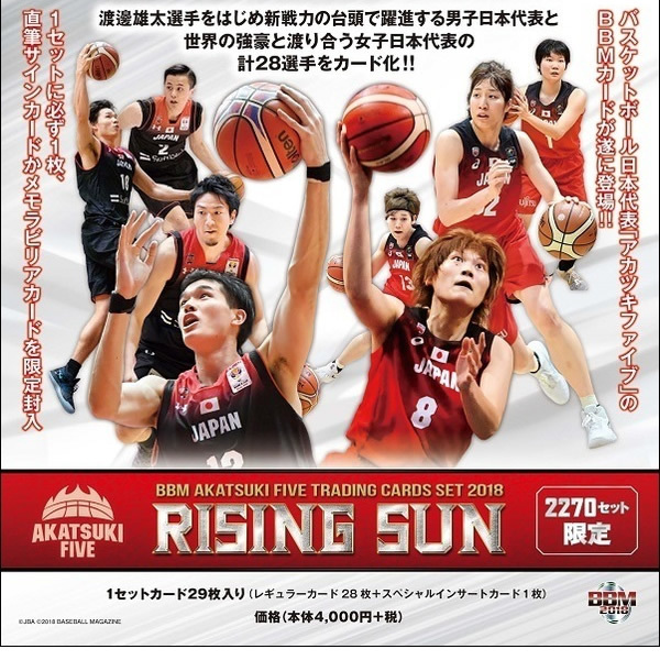(予約)BBMAKATSUKIFIVETRADINGCARDSSET2018RISINGSUN(11月上旬発売予定)