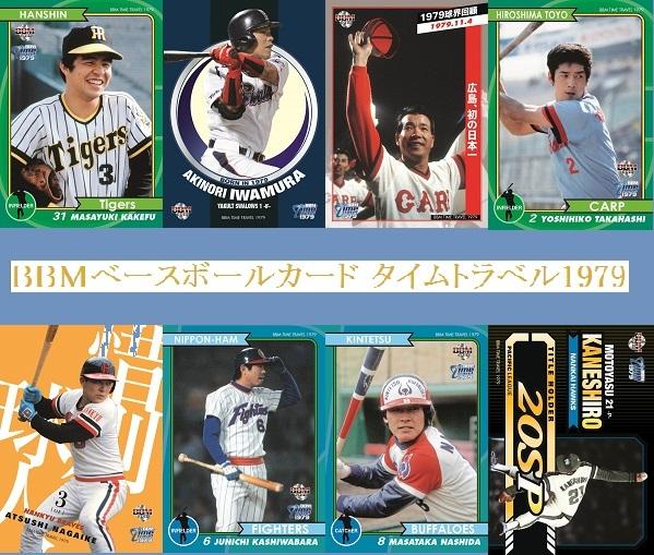 (予約)BBMベースボールカードタイムトラベル1979BOX(送料無料)(12月下旬発売予定)