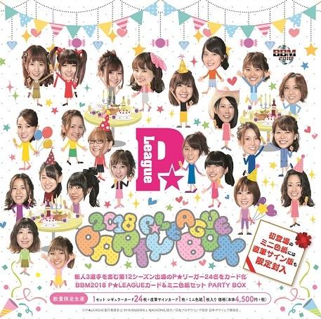 (予約)BBM2018P★LEAGUEカード&ミニ色紙セットPARTYBOX(12月中旬発売予定)