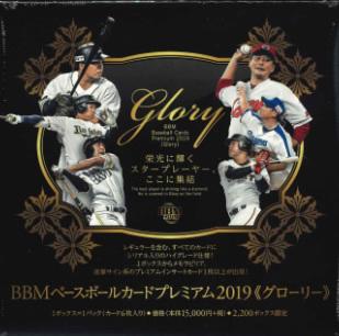 (予約)BBMベースボールカードプレミアム2019Glory(12月下旬発売予定)