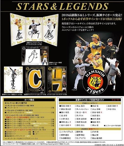 (予約)EPOCHベースボールカード2018阪神タイガースSTARS&LEGENDS(送料無料)(12月29日予定)