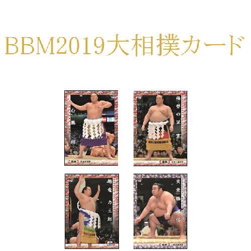 (予約)BBM2019大相撲カードBOX(2019年1月中旬発売)