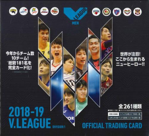(予約)2018/19V.LEAGUE男子公式トレーディングカードBOX(ボックス特典カード付)(2019年1月19日発売予定)