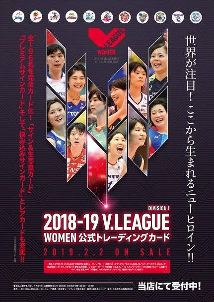 (予約)2018/19V.LEAGUE女子公式トレーディングカードBOX(ボックス特典カード付)(2019年2月2日発売予定)