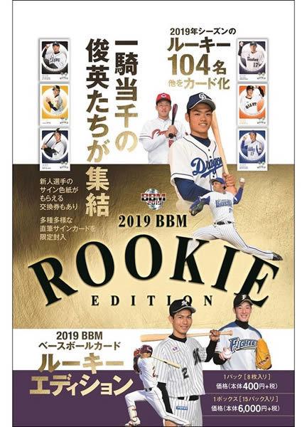 (予約)2019BBMベースボールカードルーキーエディションBOX(送料無料)19年2月中旬発売