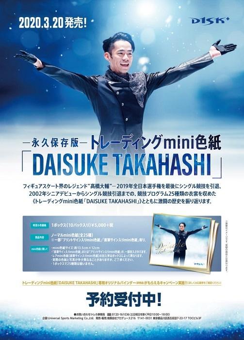 (予約)ー永久保存版−トレーディングmini色紙「DAISUKETAKAHASHI(高橋大輔)」BOX(3月20日発売予定)