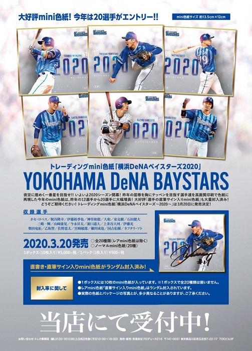 (予約)トレーディングmini色紙「横浜DeNAベイスターズ~2020~」BOX(3月20日発売予定)