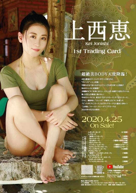 (予約)「上西恵」ファースト・トレーディングカードBOX(二木限定BOX特典付)(2020年4月25日発売予定)
