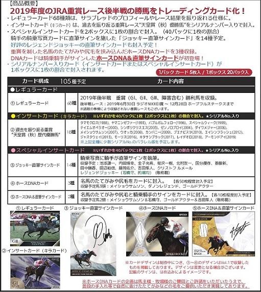 (予約)EPOCHホースレーシングトレーディングカード2019Vol.2BOX(送料無料)(3月21日発売予定)