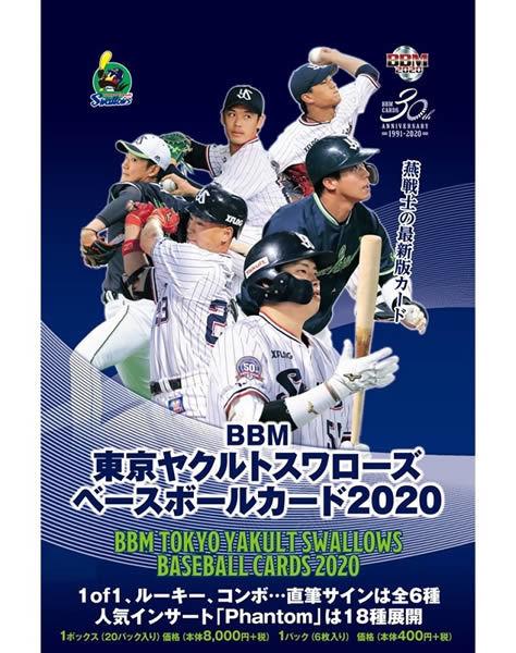 (予約)BBM東京ヤクルトスワローズベースボールカード2020BOX(送料無料)4月上旬発売予定