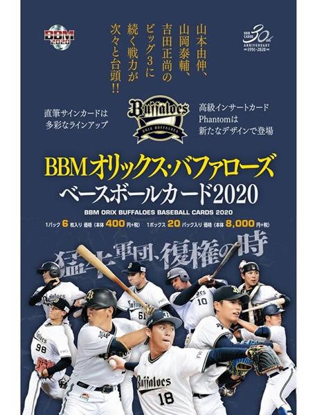 (予約)BBMオリックス・バファローズベースボールカード2020BOX(送料無料)4月上旬発売予定