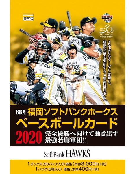 (予約)BBM福岡ソフトバンクホークスベースボールカードBOX(送料無料)4月17日発売