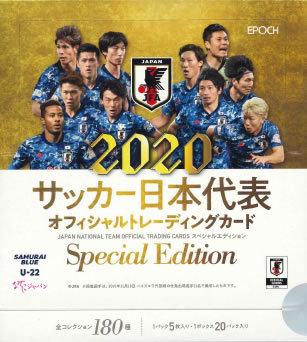 (予約)EPOCH2020サッカー日本代表スペシャルエディションBOX(送料無料)(4月25日発売予定)
