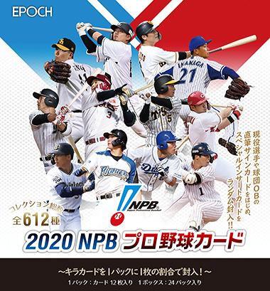 (予約)EPOCH2020NPBプロ野球カードBOX(送料無料)5月23日発売予定
